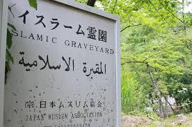 日本イスラーム霊苑